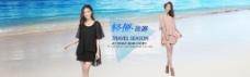 女装海报三角文字排版海边背景