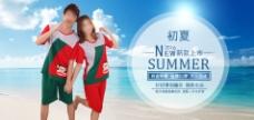 夏季淘宝促销海报轮播图情侣睡衣PSD原图