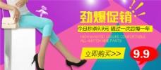 劲爆促销淘宝女装海报素材免费下载