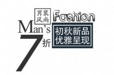 男装风尚字体素材