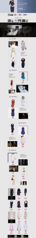 大气欧美女装连衣裙专辑专题页设计活动首页