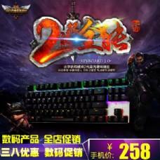 键盘淘宝商品主图