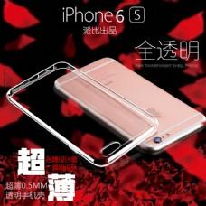 IPHONE6S手机壳 手机壳 主图