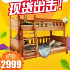 淘宝儿童双层床促销主图素材