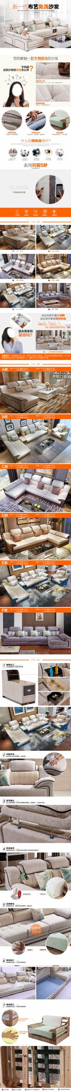 客厅家私家具沙发详情页海报设计