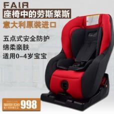 汽车儿童安全座椅主图