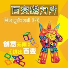 儿童益智构建积木磁力片主图