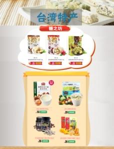台湾特产品购
