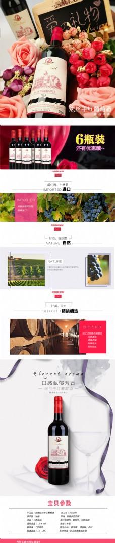 法絲干紅紅酒京東淘寶熱銷葡萄酒詳情頁