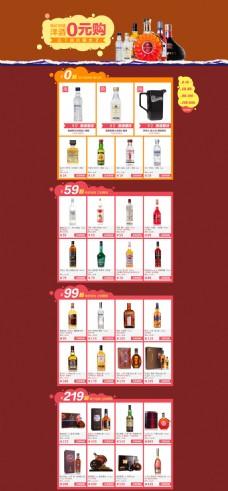淘宝洋酒促销专题模板PSD素材