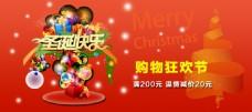 淘宝圣诞节展销海报