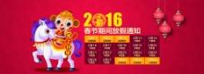 淘宝2016春节放假通知海报