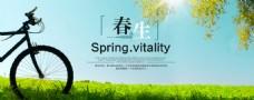 初春淘宝天猫海报 自行车海报 早春上新