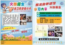 跆拳道暑期招生宣传单页A4海报