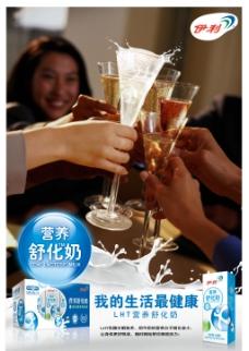 高清舒化奶海报设计 牛奶广告