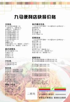快餐店宣传单