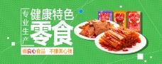 原创健康特色零食淘宝海报psd源文件