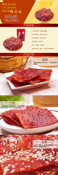 淘宝猪肉脯产品描述页