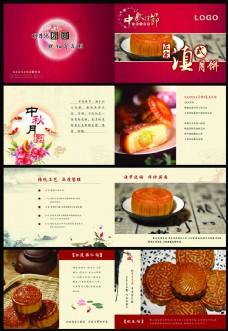 月饼宣传画册