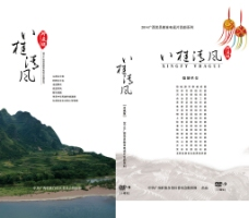 教育片DVD封面设计