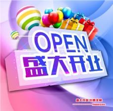 商店开业钜惠全城