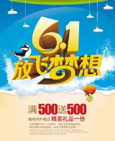 61放飞梦想海报设计PSD素材