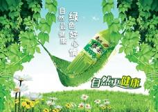 绿茶海报设计