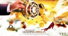 创意商务金融海报