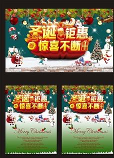 华丽圣诞钜惠惊喜宣传海报图片