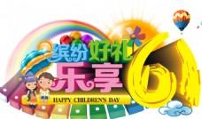 61儿童节海报艺术字