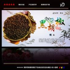 黑胡椒图片