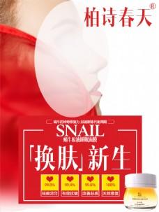 海报护肤 敏感 化妆品 药品 广告