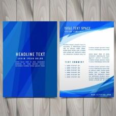 蓝色的抽象小册子设计插图