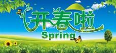 开春海报素材