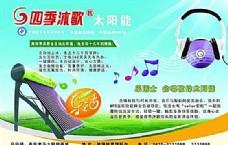 音乐 海报 分层PSD_036