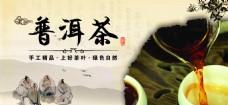 普洱茶海报免费下载