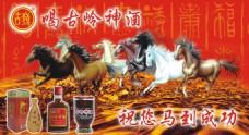古岭神酒海报