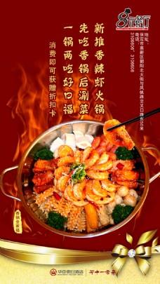 8元餐厅宣传