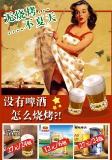 性感美女烧烤酒水海报