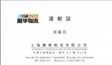 汽车运输类 名片模板 CDR_5154