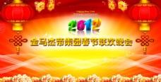 春节晚会主题背景