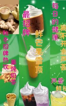 奶茶店广告图片