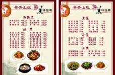 景秀山庄菜单图片