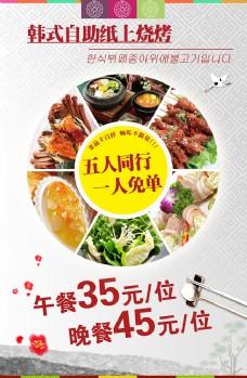 商务自助韩式烧烤宣传单
