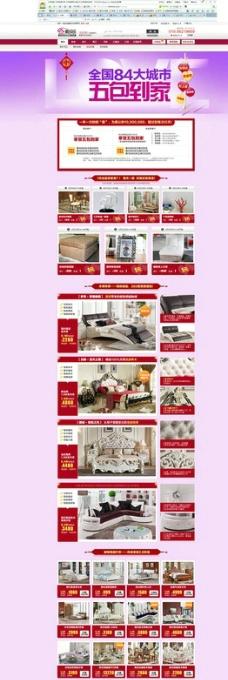 LOVE粉色浪漫家具打折促销专图片