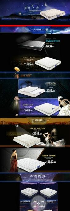 床垫首页设计图片