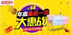 淘宝春季服饰促销海报