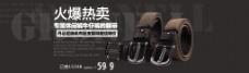 淘宝海报节日促销爆款促销海报