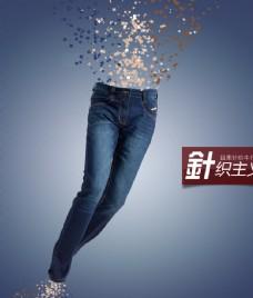 淘宝海报牛仔裤图片