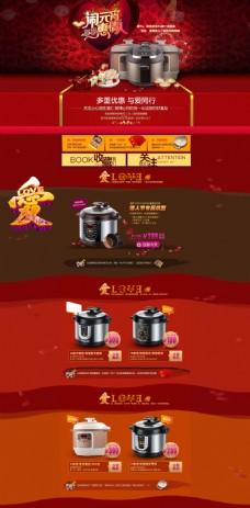 淘寶電飯煲促銷活動